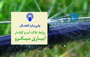 کاتالوگ آبیاری میکرو روابط خاک، آب و گیاه